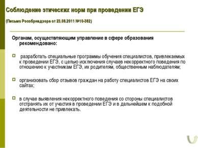 Соблюдение этических норм при проведении ЕГЭ (Письмо Рособрнадзора от 23.08.2...