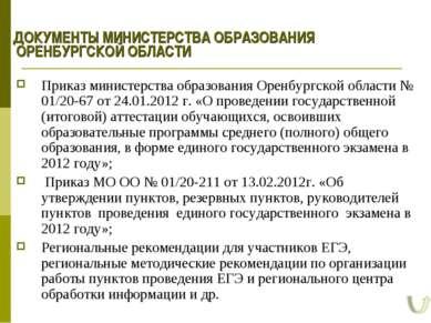 ДОКУМЕНТЫ МИНИСТЕРСТВА ОБРАЗОВАНИЯ ОРЕНБУРГСКОЙ ОБЛАСТИ Приказ министерства о...