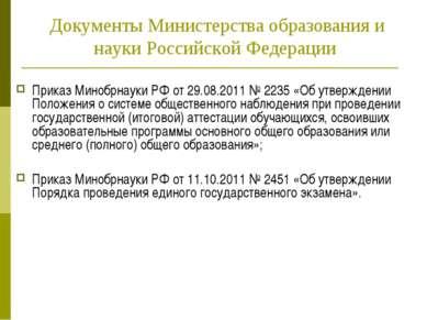 Приказ Минобрнауки РФ от 29.08.2011 №2235 «Об утверждении Положения о систем...