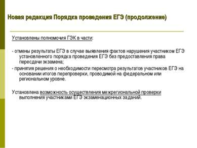 Установлены полномочия ГЭК в части: - отмены результаты ЕГЭ в случае выявлени...