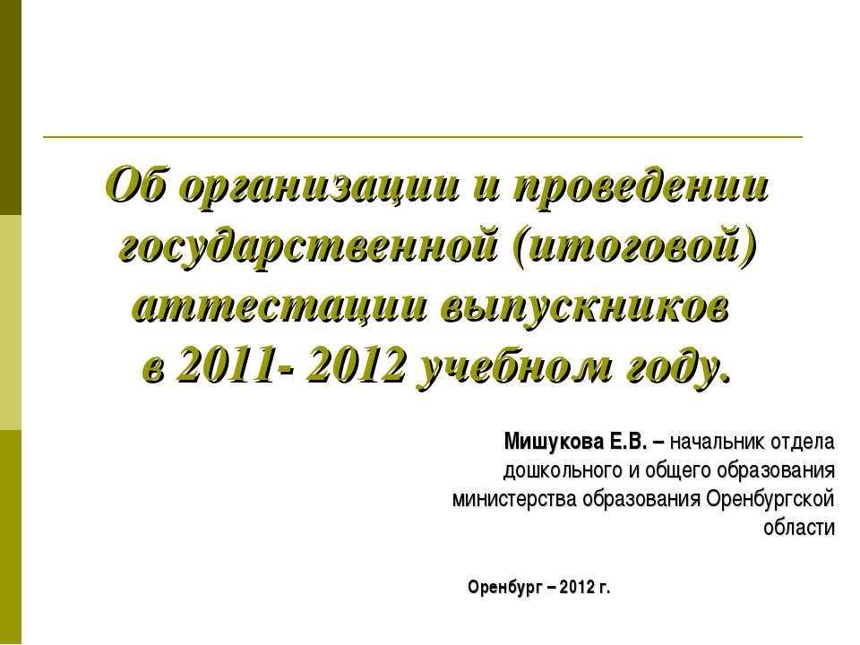 Об организации и проведении государственной (итоговой) аттестации выпускников...