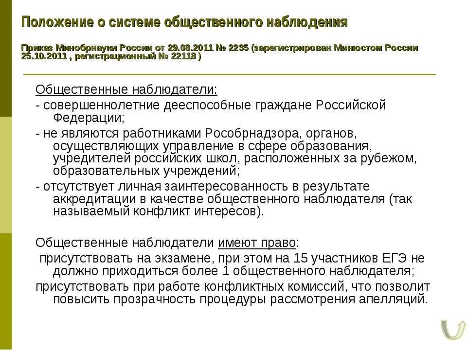 Положение о системе общественного наблюдения Приказ Минобрнауки России от 29....