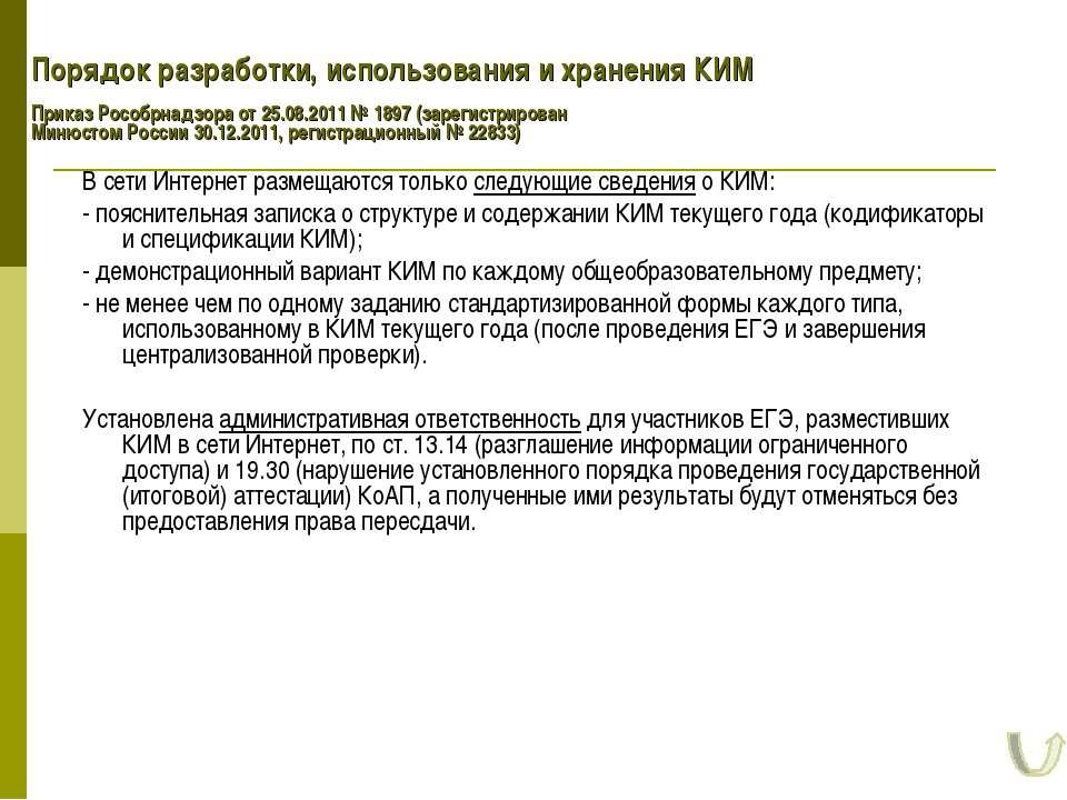 Порядок разработки, использования и хранения КИМ Приказ Рособрнадзора от 25.0...