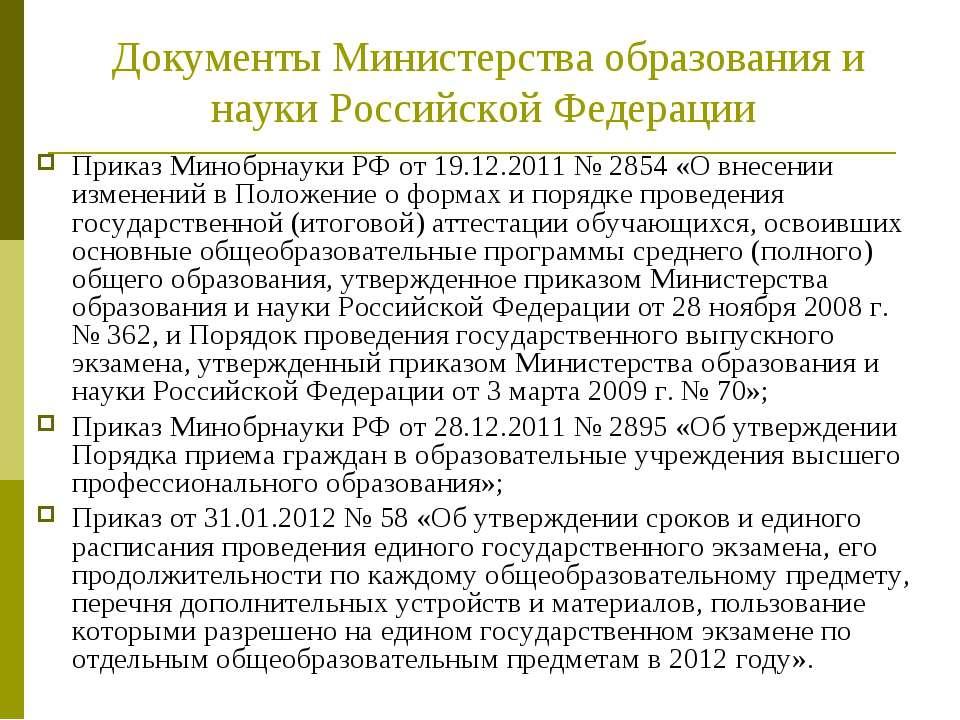 Приказ Минобрнауки РФ от 19.12.2011 №2854 «О внесении изменений в Положение ...