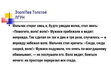 Эзоп/Лев Толстой ЛГУН Мальчик стерег овец и, будто увидав волка, стал звать: ...