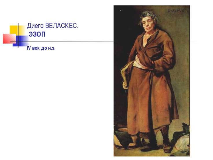 Диего ВЕЛАСКЕС. ЭЗОП IV век до н.э.