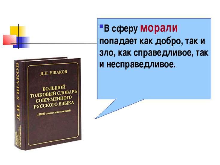 В сферу морали попадает как добро, так и зло, как справедливое, так и несправ...