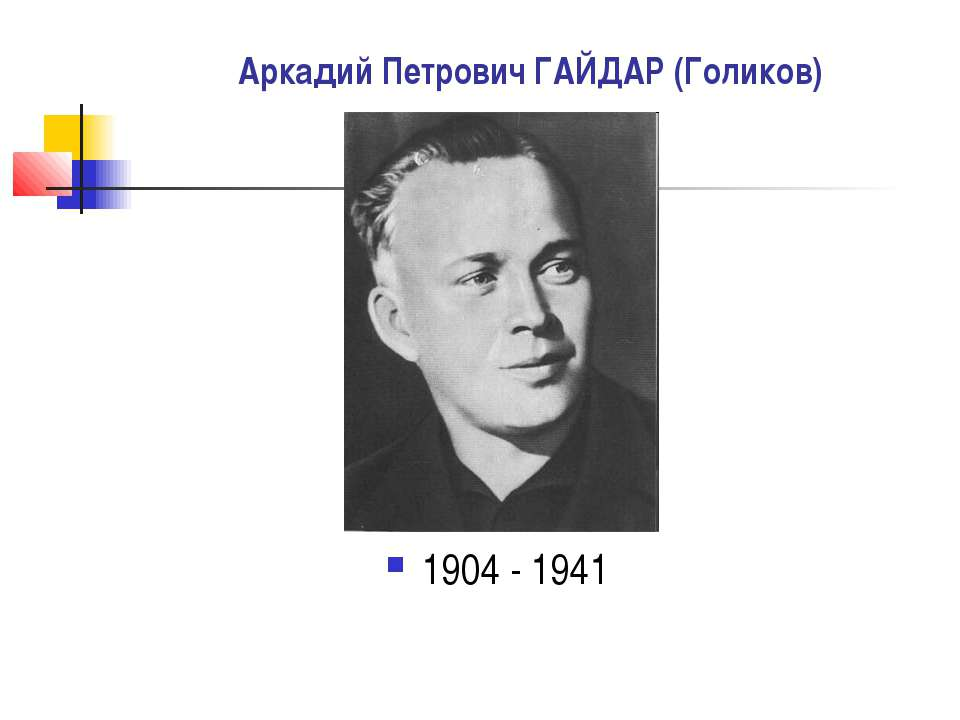 Аркадий Петрович ГАЙДАР (Голиков) 1904 - 1941
