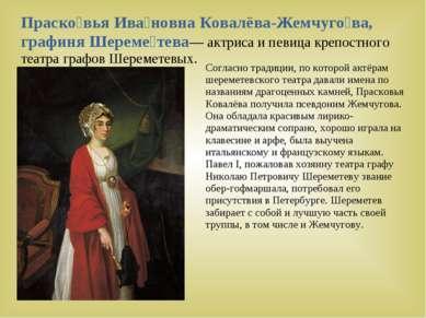 Праско вья Ива новна Ковалёва-Жемчуго ва, графиня Шереме тева— актриса и певи...