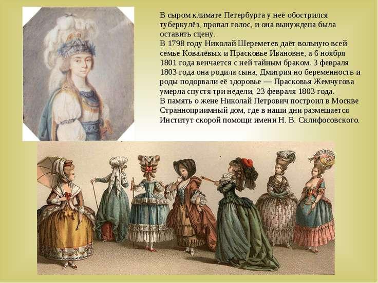 В сыром климате Петербурга у неё обострился туберкулёз, пропал голос, и она в...