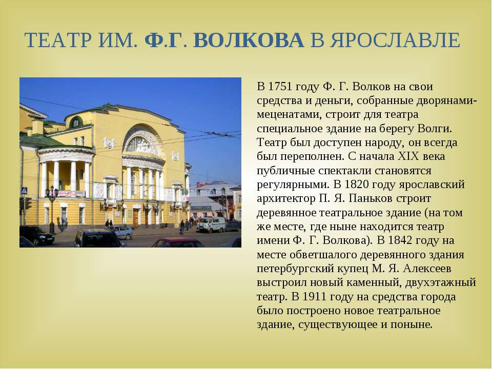 В 1751 году Ф. Г. Волков на свои средства и деньги, собранные дворянами-мецен...