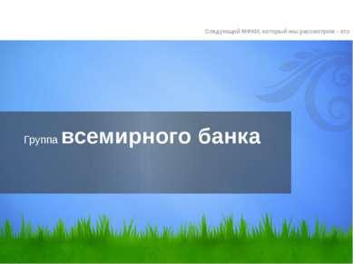Группа всемирного банка Следующий МФКИ, который мы рассмотрим - это Образец п...