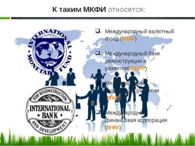 Международный валютный фонд (МВФ) Международный банк реконструкции и развития...