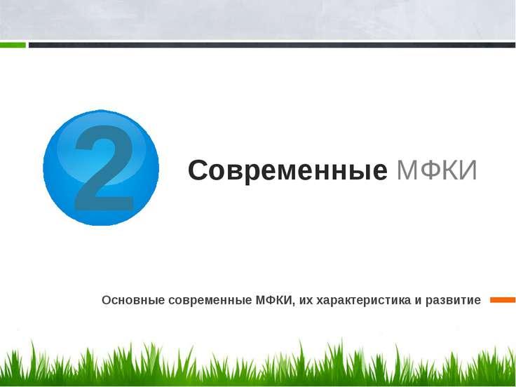 2 Современные МФКИ Основные современные МФКИ, их характеристика и развитие