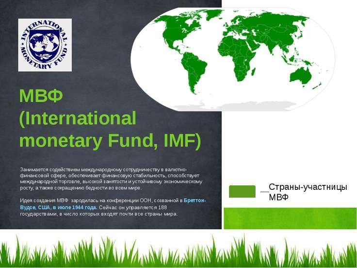 Занимается содействием международному сотрудничеству в валютно-финансовой сфе...