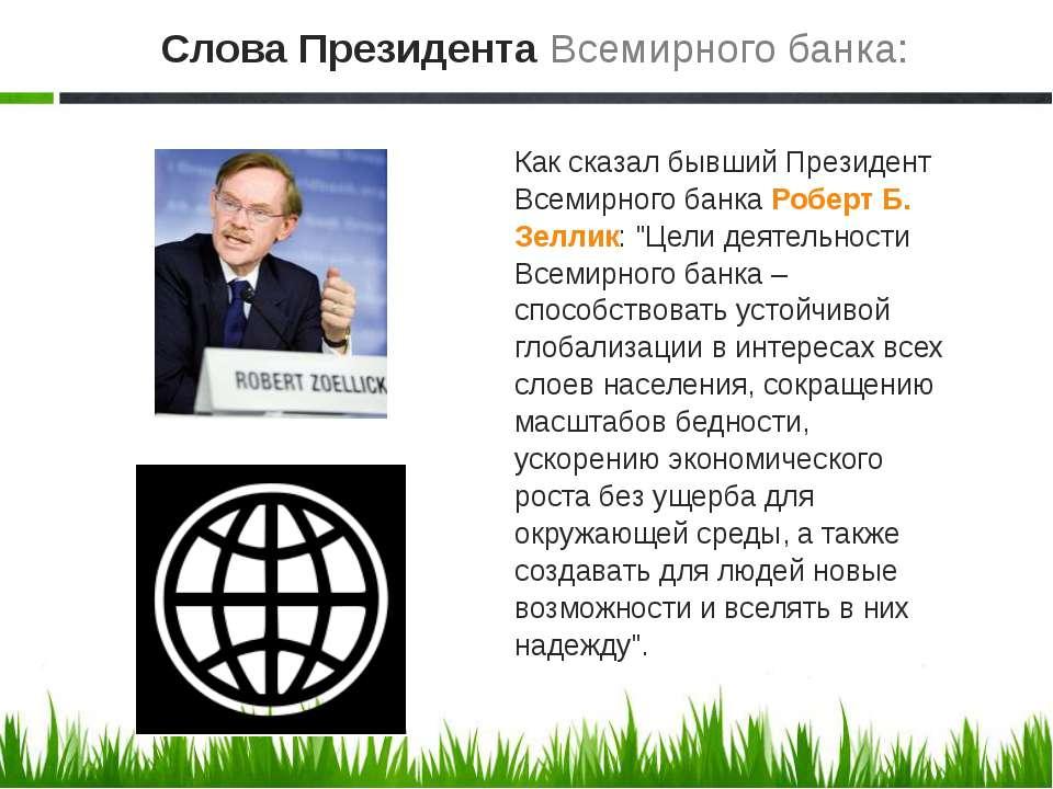 """Как сказал бывший Президент Всемирного банка Роберт Б. Зеллик: """"Цели деятельн..."""