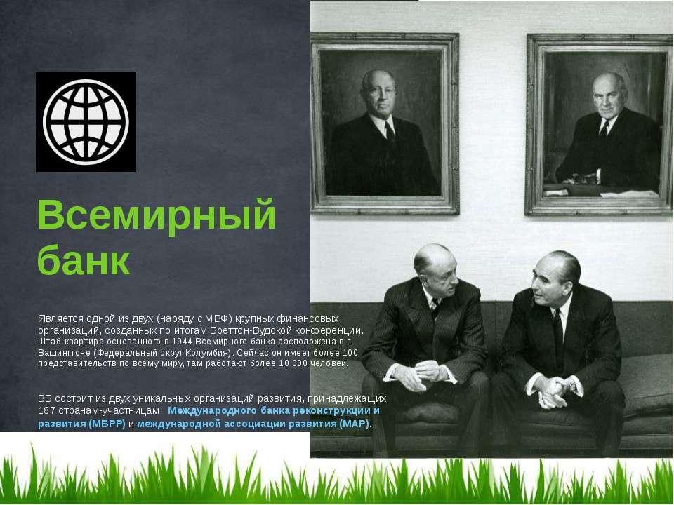 Является одной из двух (наряду с МВФ) крупных финансовых организаций, созданн...
