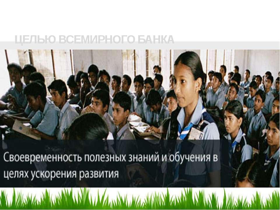 является помощь развивающимся странам и населению этих стран достичь своих це...