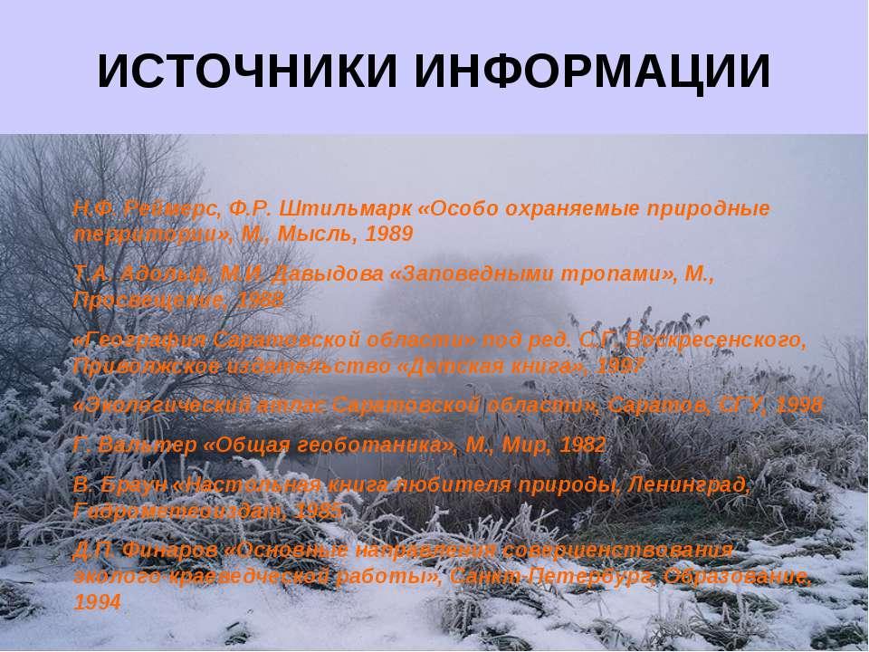 ИСТОЧНИКИ ИНФОРМАЦИИ Н.Ф. Реймерс, Ф.Р. Штильмарк «Особо охраняемые природные...