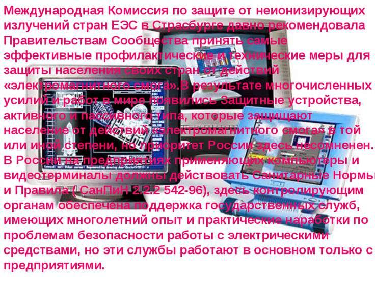 Международная Комиссия по защите от неионизирующих излучений стран ЕЭС в Стра...