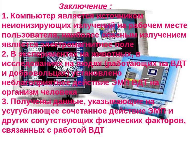 Заключение : 1. Компьютер является источником неионизирующих излучений на раб...