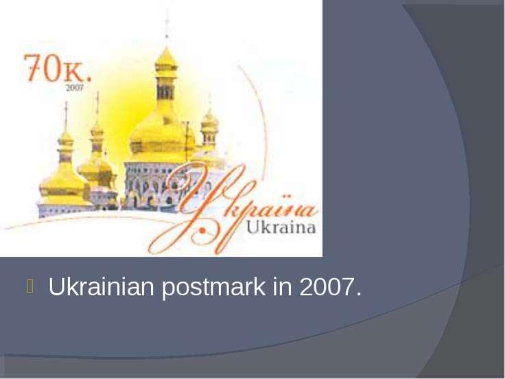 Ukrainian postmark in 2007.
