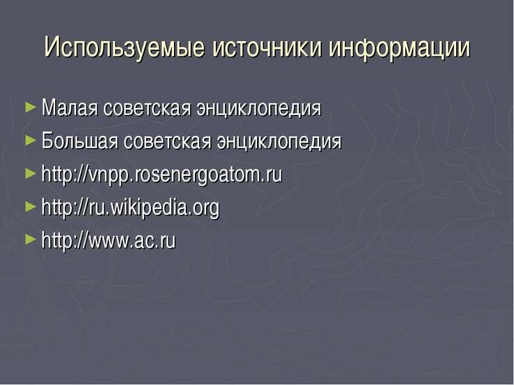 Используемые источники информации Малая советская энциклопедия Большая советс...