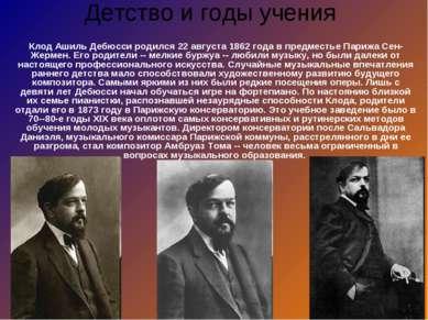 Детство и годы учения Клод Ашиль Дебюсси родился 22 августа 1862 года в предм...