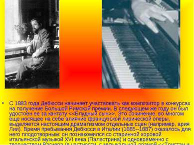 С 1883 года Дебюсси начинает участвовать как композитор в конкурсах на получе...