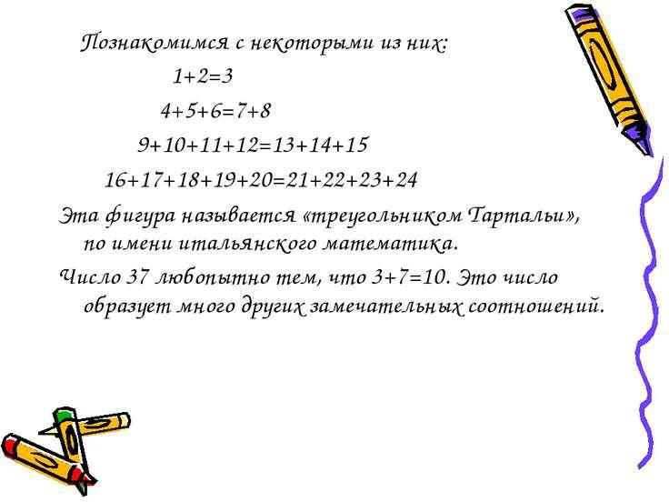 Познакомимся с некоторыми из них: 1+2=3 4+5+6=7+8 9+10+11+12=13+14+15 16+17+1...
