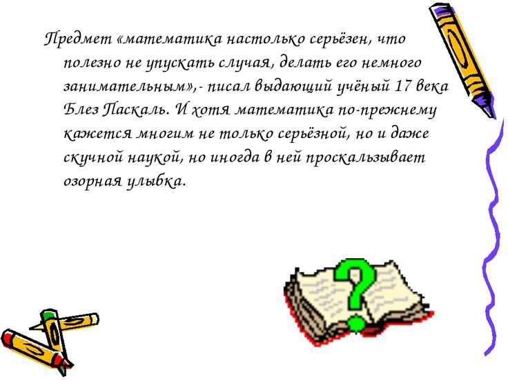 Предмет «математика настолько серьёзен, что полезно не упускать случая, делат...