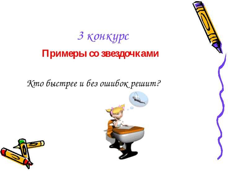 3 конкурс Примеры со звездочками Кто быстрее и без ошибок решит?