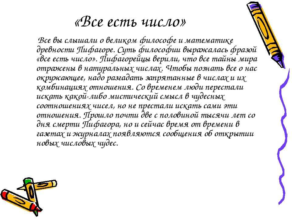«Все есть число» Все вы слышали о великом философе и математике древности Пиф...