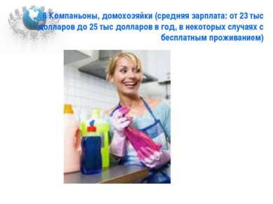 6 Компаньоны, домохозяйки (средняя зарплата: от 23 тыс долларов до 25 тыс дол...