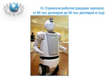 10. Строители роботов (средняя зарплата: от 80 тыс долларов до 90 тыс долларо...