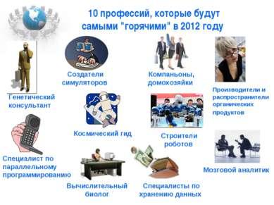 """10 профессий, которые будут самыми """"горячими"""" в 2012 году Производители и рас..."""