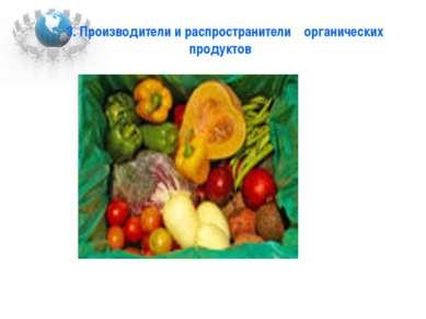 3. Производители и распространители органических продуктов