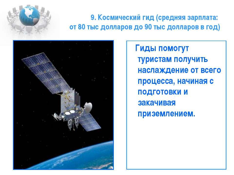 9. Космический гид (средняя зарплата: от 80 тыс долларов до 90 тыс долларов в...