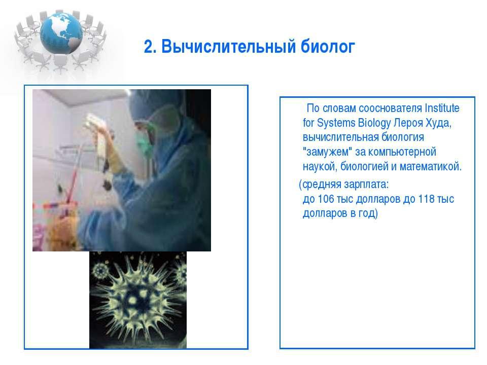 2. Вычислительный биолог По словам сооснователя Institute for Systems Biology...
