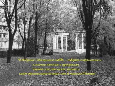 """И.А.Бунин:""""Эта книга о любви…говорит о трагичном и о многом нежном и прекрасн..."""