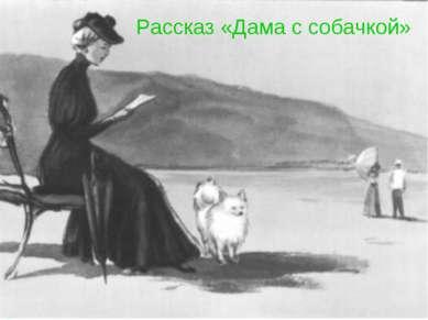 Рассказ «Дама с собачкой»