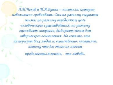 А.П.Чехов и И.А.Бунин – писатели, которых невозможно сравнивать. Они по-разно...