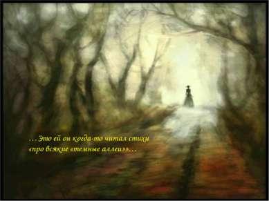 …Это ей он когда-то читал стихи «про всякие «темные аллеи»»…