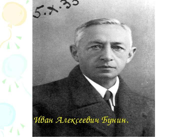 Иван Алексеевич Бунин.