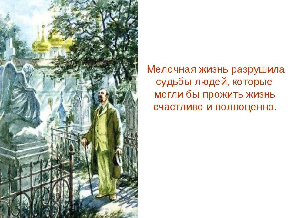 Мелочная жизнь разрушила судьбы людей, которые могли бы прожить жизнь счастли...