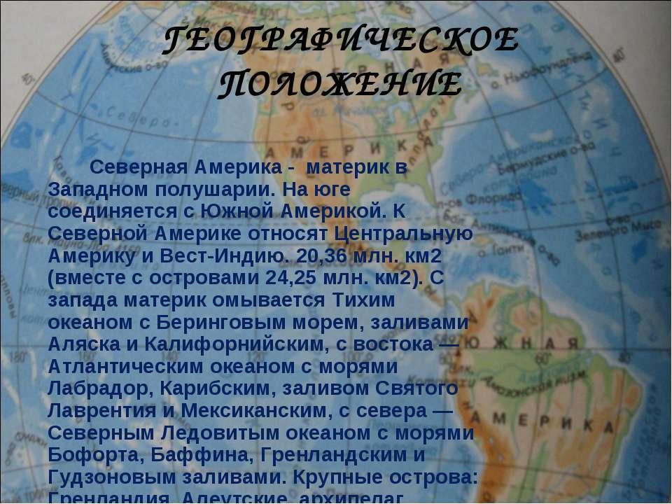 ГЕОГРАФИЧЕСКОЕ ПОЛОЖЕНИЕ Северная Америка - материк в Западном полушарии. На ...