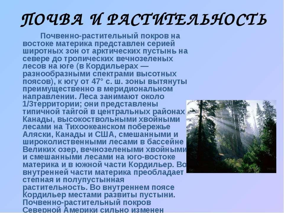 ПОЧВА И РАСТИТЕЛЬНОСТЬ Почвенно-растительный покров на востоке материка предс...