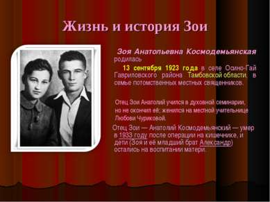 Жизнь и история Зои Зоя Анатольевна Космодемьянская родилась 13 сентября 1923...