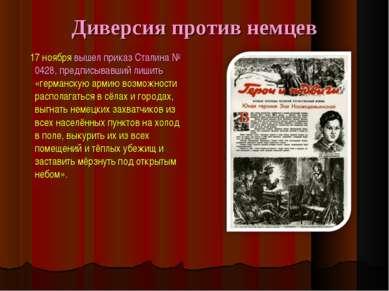 Диверсия против немцев 17 ноября вышел приказ Сталина № 0428, предписывавший ...