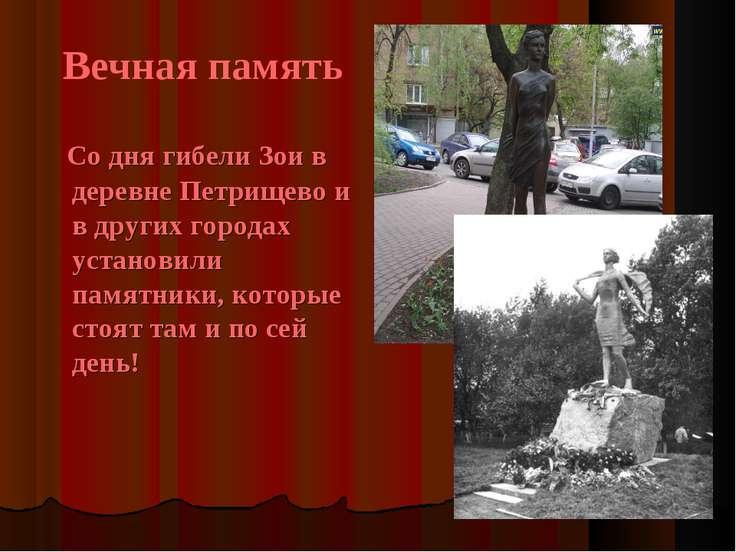 Вечная память Со дня гибели Зои в деревне Петрищево и в других городах устано...